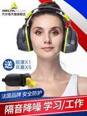 隔音耳罩 代爾塔隔音耳罩睡眠用防噪音防吵靜音睡覺護耳器耳塞專業工業耳機 {優惠兩天}