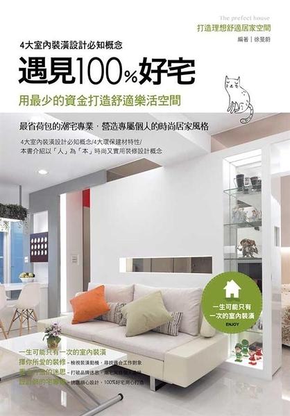 (二手書)遇見100%好宅:打造理想舒適居家空間