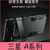 【萌萌噠】三星 A40s A50 A60 A70 A80 A30s 變形盔甲保護套 鋼鐵人馬克戰衣 全包帶支架 矽膠套 手機殼