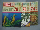 【書寶二手書T4/少年童書_RHJ】小牛頓_74~76期間_共3本合售_萬獸之王-獅子等