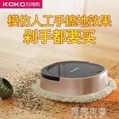 掃地機器人 koko卡卡智慧掃地機器家用全自動擦地拖地機器人一體機洗地機 mks阿薩布魯