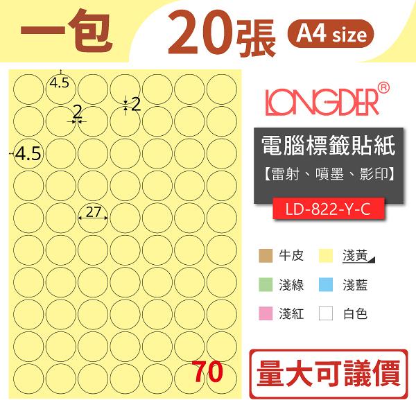 【龍德 longder】三用電腦標籤紙 70格 圓形標籤 LD-822-Y-C  黃色 1包/20張 貼紙