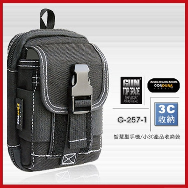 臺灣製GUN TOP GRADE 智慧型手機/小3C產品袋(附鑰匙圈)#G-257-1(黑色/白縫線)【AH05078】i-style