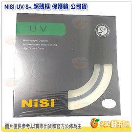 日本耐司 NISI UV 77MM S+ 超薄框 保護鏡 公司貨 新款 UV鏡