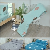 『四款任選』3M吸濕排汗專利技術5尺標準雙人床包枕套+舖棉涼被四件組/床單/空調被/四季被