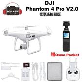 [贈OSMO Pocket] DJI 大疆 空拍機 Phantom4 Pro V2.0 P4P V2.0 航拍機 拍照 錄影 公司貨