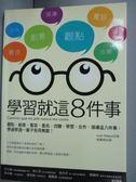 【書寶二手書T3/勵志_ILB】學習就這8件事:觀點.創意.寬容.善良.改變.學習_胡安.馬帝歐