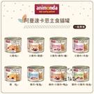ANIMONDA阿曼達〔卡恩主食貓罐,8種口味,200g,德國製〕(單罐)