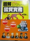 【書寶二手書T1/大學商學_XBB】圖解國貿實務_李淑茹