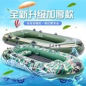 橡皮艇加厚充氣船2/3/4人皮劃艇耐磨氣墊釣魚船救生捕魚艇沖鋒舟-享家