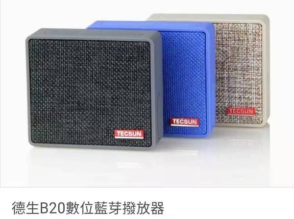 停看聽音響唱片】【音響專區】德生B20數位藍芽撥放器