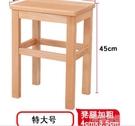 全實木加固小凳子換鞋櫸木方凳子餐桌凳子矮凳高凳子竹凳板凳圓凳   草莓妞妞