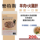 【SofyDOG】樂特斯-鮮羊火雞肝一口酥