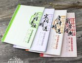 凹槽練字帖成人行楷書字帖初學者速成女生鋼筆書法反復使用igo「夢娜麗莎精品館」