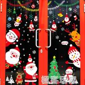 聖誕節裝飾品場景布置樹聖誕老人玻璃櫥窗貼紙商場掛飾門貼小禮物igo 極客玩家