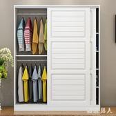 衣櫃 租房歐式兒童簡約現代經濟型組裝家用小戶型推拉門衣櫃主臥室 df11048【極致男人】