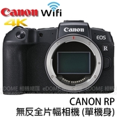 CANON EOS RP BODY 全片幅 無反光鏡數位相機 贈轉接環+原電 (24期0利率 免運 公司貨) 單機身