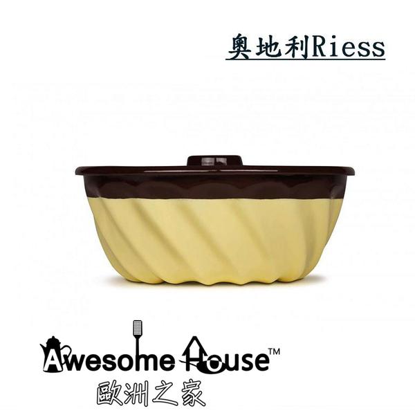 奧地利 RIESS  雙色 琺瑯 年輪蛋糕 烤模 22cm ( 巧克力/香草黃色) #0495-573