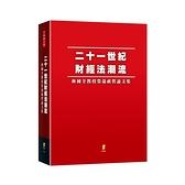 二十一世紀財經法潮流(林國全教授榮退祝賀論文集)