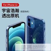 iPhone12閃粉透明手機殼12ProMax適用于蘋果12mini手機12Pro防摔全包 元旦迎新全館免運