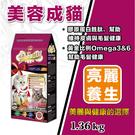 【LV藍帶精選 - 第2包8折】美容成貓1.36KG - 貓飼料