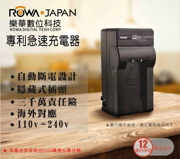 樂華 ROWA FOR PANASONIC 國際牌 CGA-S004 專利快速充電器 相容原廠電池 壁充式充電器 保固一年
