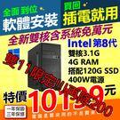 【10199元】全新INTEL第8代3....