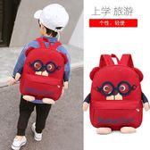 寶寶書包1-3-5歲幼兒園男童可愛韓版大班兒童旅游背包男雙肩包潮6 童趣潮品
