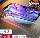小米8鋼化膜9紅米k20pro手機note7全屏