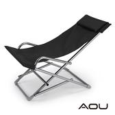 AOU 台灣製造 鋁合金耐重式收納休閒躺椅/戶外椅/午休椅(黑色)26-006D7