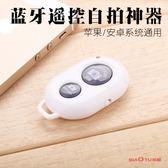 手機藍芽遙控器蘋果安卓萬能通用美顏相機拍照錄像神器遠程自拍桿拍攝按鈕無線快門多功能