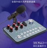 變聲器 聲卡手機微信語音女神音專業用變聲器男變女蘿莉音全能吃雞游戲  零度