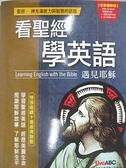 【書寶二手書T1/語言學習_ECW】看聖經學英語-遇見耶穌全新增修版_希伯崙