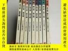 二手書博民逛書店萬象罕見第七卷 4-12期9冊合售【2005年4-12月】Y11134 出版2005