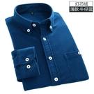 秋裝新款燈芯絨襯衫男長袖寸衫中年男士爸爸保暖襯衣加絨加厚【快速出貨】