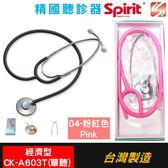 精國聽診器 CK-A603T(未滅菌)經濟型單面聽診器