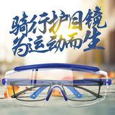 護目鏡 護目鏡防風沙防塵眼鏡男女騎行勞保透明防風防護眼鏡可搭配鏡