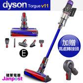 [建軍電器]Dyson 戴森 V11 SV14 torque Fluffy 無線手持吸塵器 七吸頭組