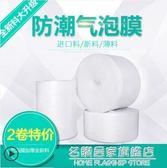 氣泡膜加厚透明包裝泡沫抗壓塑料膜50CM氣泡袋墊快遞防水膜 NMS名購居家