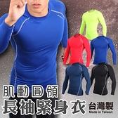 HODARLA 男肌動圓領長袖T緊身衣 (台灣製 T恤 籃球 慢跑 重訓健身 免運≡排汗專家≡