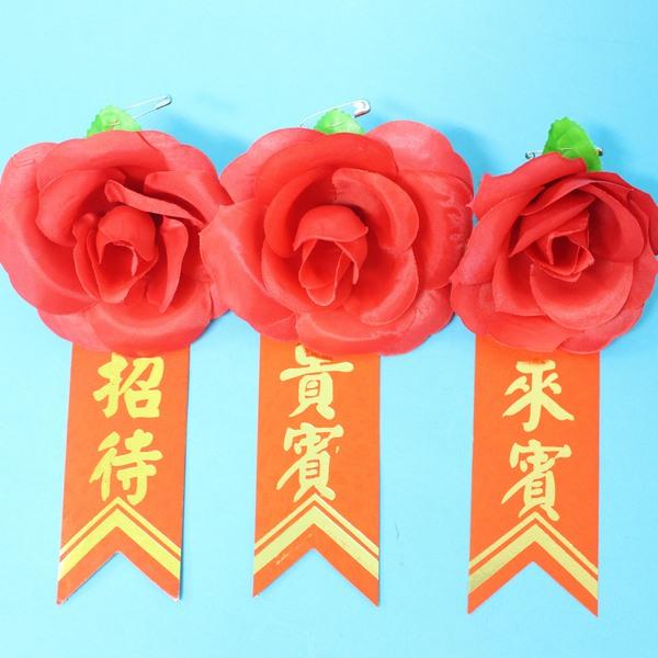 中大 玫瑰花胸花 禮花 +大燙金儀條(附別針)/一個入(定12) 尼龍布 胸花儀條 禮花儀條 禮花胸花