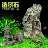 魚缸造景裝飾石頭假山石水族箱裝飾魚缸裝飾擺件【極簡生活】