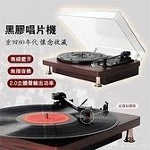 【新北現貨】電唱機110V全新黑膠唱片機原木質感藍芽播放復古留聲機內建喇叭黑膠唱機