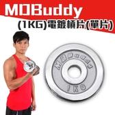 MDBuddy 單片電鍍槓片 1KG(啞鈴 健身 重量訓練 免運≡排汗專家≡