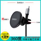【Earldom】360度出風口磁吸支架 冷氣出風口支架 車架 手機架 雙邊可夾線 ET-EH38 頂級質感款