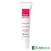 PAPULEX百倍麗控油調理霜 贈體驗品 有效調節皮膚油脂分泌、改善油光 不含油配方,清爽不黏膩。
