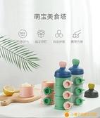奶粉盒嬰兒便攜外出裝奶粉罐大容量儲存盒寶寶奶粉格【小橘子】