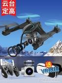 四軸飛行器航拍高清無人機玩具男孩遙控飛機直升機充電兒童.YYJ 奇思妙想屋