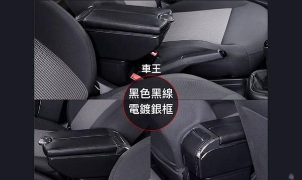 【車王汽車精品百貨】Toyota Vios 一鍵開啟 頂級雙開式 USB孔 煙灰缸 杯架 中央扶手箱
