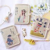 日系和風手工布藝錢包女短款折疊棉麻復古小清新盤扣零錢包小錢包
